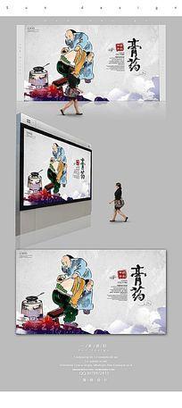 简约中医膏药宣传海报设计PSD PSD