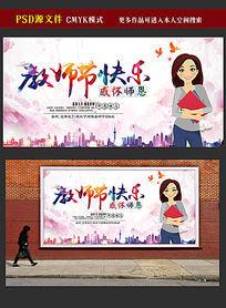 教师节快乐海报模板PSD源文件