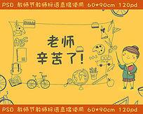 教师节宣传海报动漫可爱老师辛苦了
