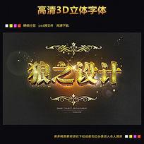 金色金属字体设计图片下载