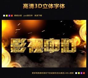 金色炫酷字体样式下载