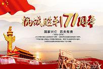 抗战胜利71周年海报