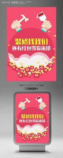 卡通环保装修公司宣传海报设计