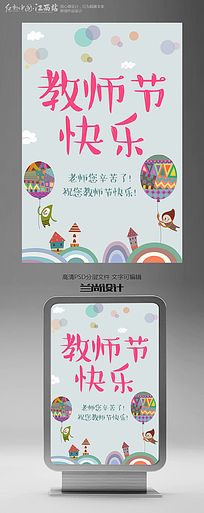 卡通教师节校园宣传海报设计