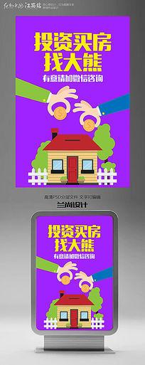 卡通投资房地产广告海报设计