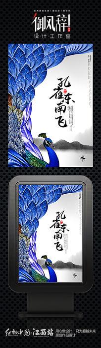 孔雀东南飞中国风古典海报设计
