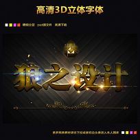 炫酷logo金属质感字体下载