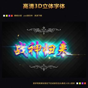炫酷游戏海报字体样式下载