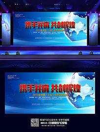 蓝色时尚科技会议背景展板
