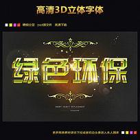 绿色环保海报艺术字体样式