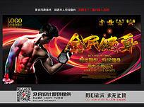 全民健身健身房宣传海报设计