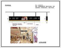商场吊牌导视设计