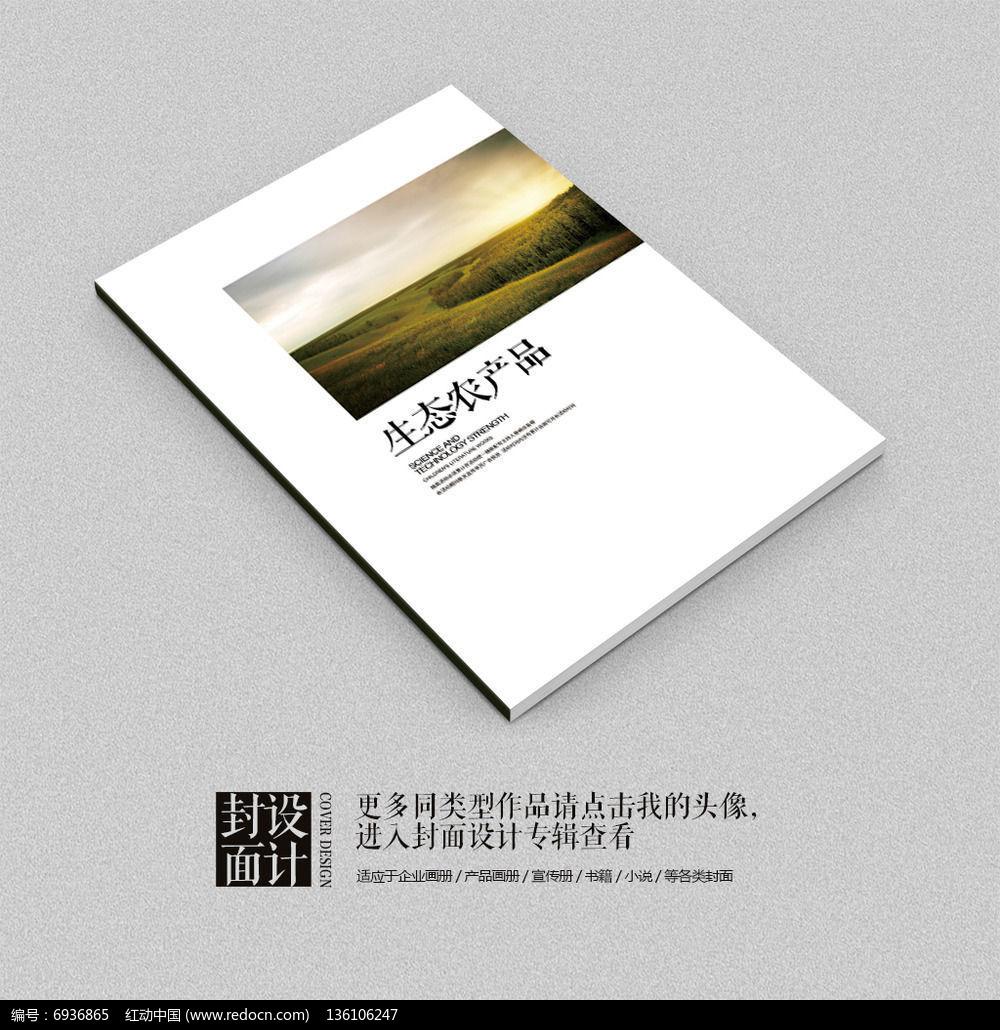 生态农产品产品宣传画册封面设计图片