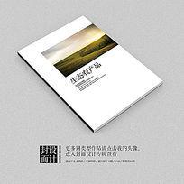 生态农产品产品宣传画册封面设计