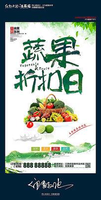 蔬菜水果折扣日宣传海报