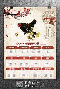 水彩2017鸡年吉祥日历海报