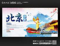 水彩风北京城市印象旅游宣传海报设计