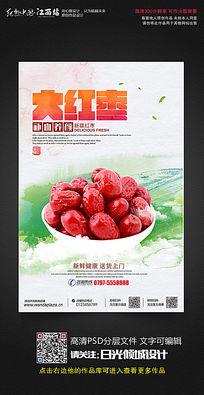 水彩风大红枣宣传促销海报设计