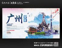 水彩风广东广州城市印象旅游宣传海报设计