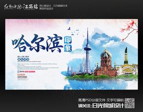 水彩风黑龙江省哈尔滨城市印象旅游宣传海报设计图片
