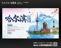 水彩风黑龙江省哈尔滨城市印象旅游宣传海报设计