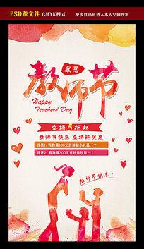 水彩感恩教师节海报模板