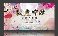 水彩欢度中秋海报设计