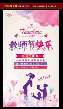 水彩教师节快乐促销海报