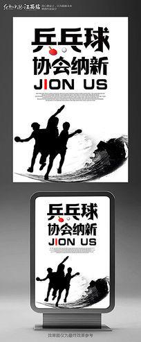 水墨风开学季大学乒乓球协会纳新迎新海报设计
