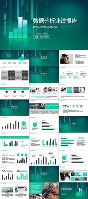 数据统计业绩分析报告图表动画PPT模板