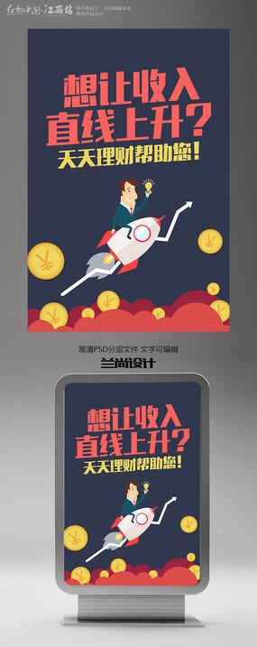 投资理财卡通广告海报设计