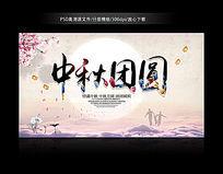 唯美水墨中秋团圆中秋节宣传海报设计
