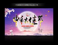 唯美中秋佳节中秋节宣传海报设计