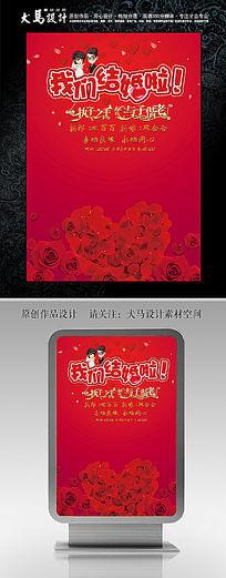 喜庆结婚婚庆海报设计