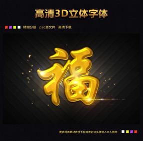 艺术福字体下载 PSD