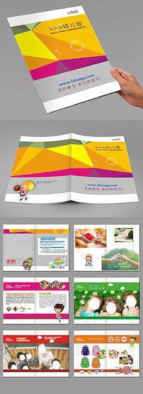 幼儿园教育宣传画册设计