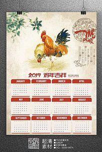 中国风2017年鸡年日历海报