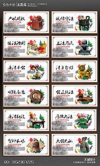 中国风党风廉政教育文化展板设计