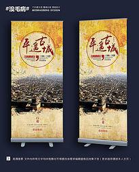 中国风平遥古城旅游易拉宝设计