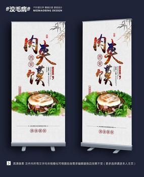 中国风美食文化X展架