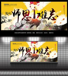 中国风师恩难忘教师节海报设计 PSD