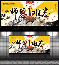 中国风师恩难忘教师节海报设计