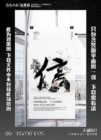 中国风水墨仁义礼智信学校展板设计