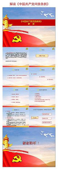 中国共产党问责条例解读