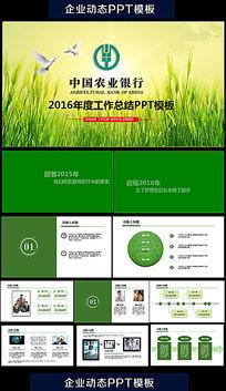 中国农业银行通用工作汇报PPT模板