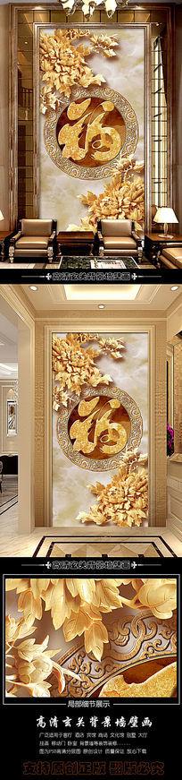 中式木雕花卉玄关背景墙