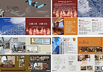 装修装饰公司宣传画册