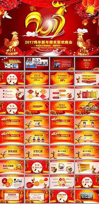 2017鸡年中国风大气颁奖典礼ppt模板