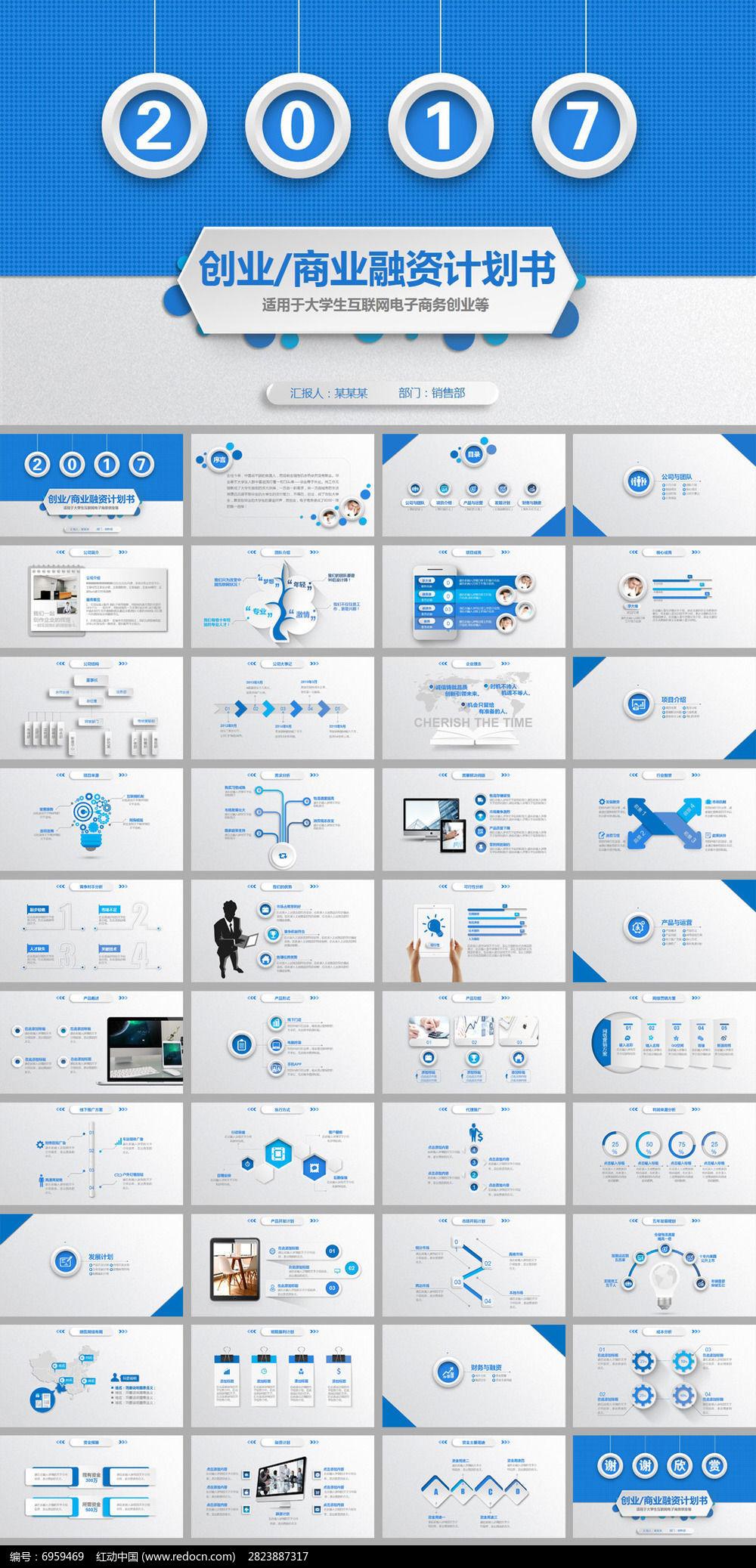 2017商务商业公司企业文化报告ppt模板