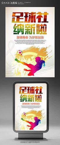 炫彩大学开学季足球社纳新迎新海报设计